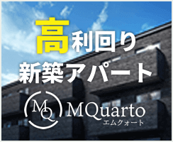 武蔵コーポレーション株式会社 高利回り新築アパート MQuarto