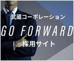 武蔵コーポレーション株式会社 採用サイト