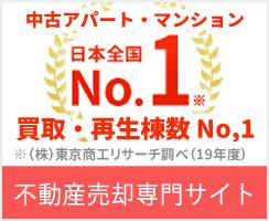 武蔵コーポレーション株式会社 不動産売却専門サイト
