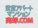 賃貸アパート・マンション売却.COM
