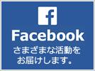 Facebook|さまざまな活動をお届けします