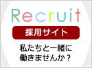 Recruit 採用サイト|私たちと一緒に働きませんか?
