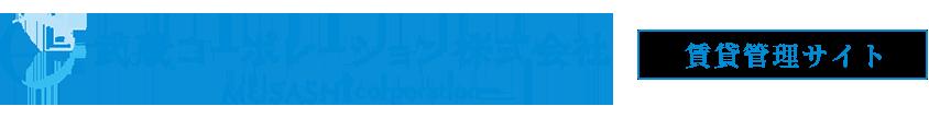 武蔵コミュニティー株式会社 賃貸管理サイト