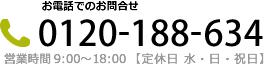 お電話でのお問合せ 0120-188-634 営業時間 9:00~19:00【定休日 水・日・祝日】
