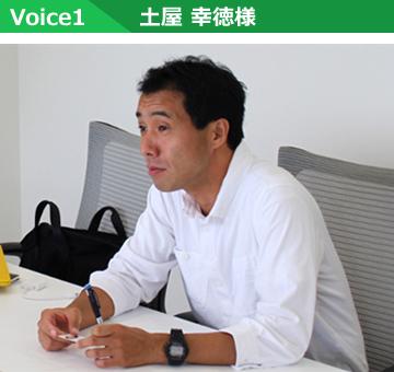 Voice1 土屋 幸徳様