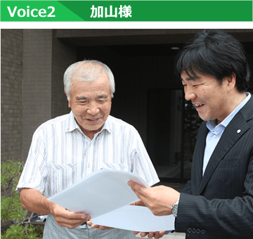 Voice2 加山様