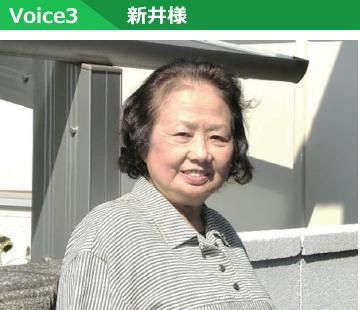 Voice3 新井様