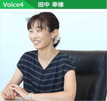 Voice4 田中 幸様