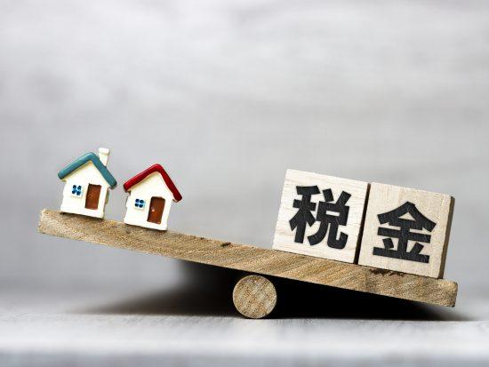 不動産投資 税金
