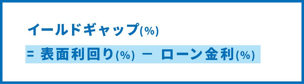イールドギャップ計算式