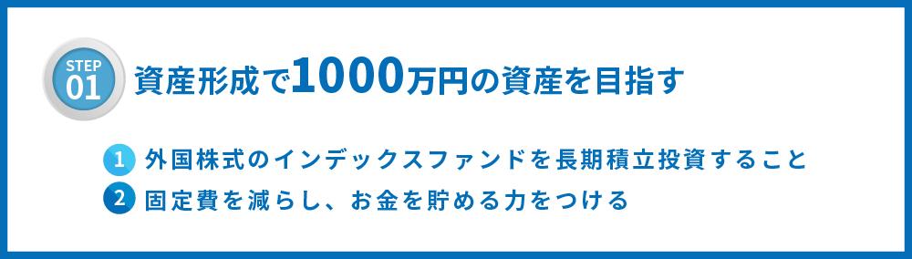 資産形成で1000万円の資産をめざす