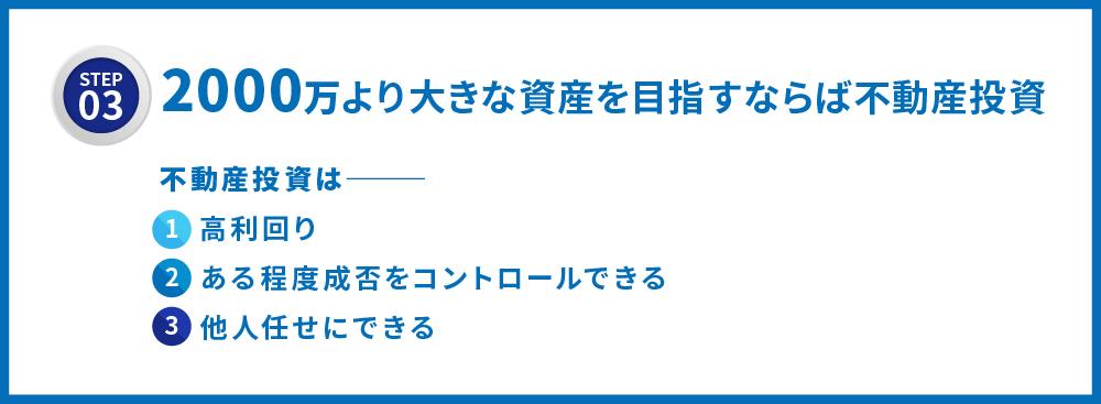2000万円以上は不動産投資