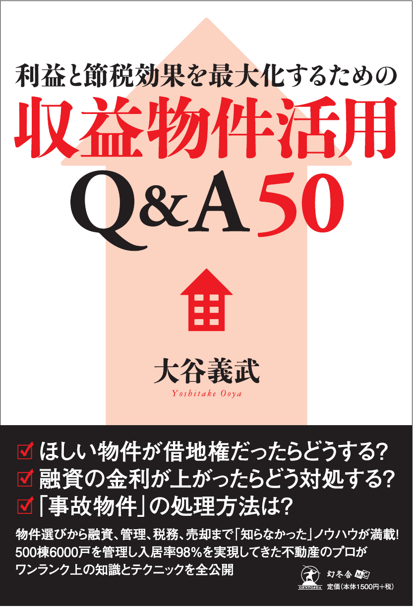 収益物件活用Q&A50