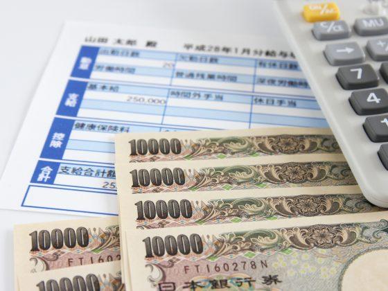 年収 税金