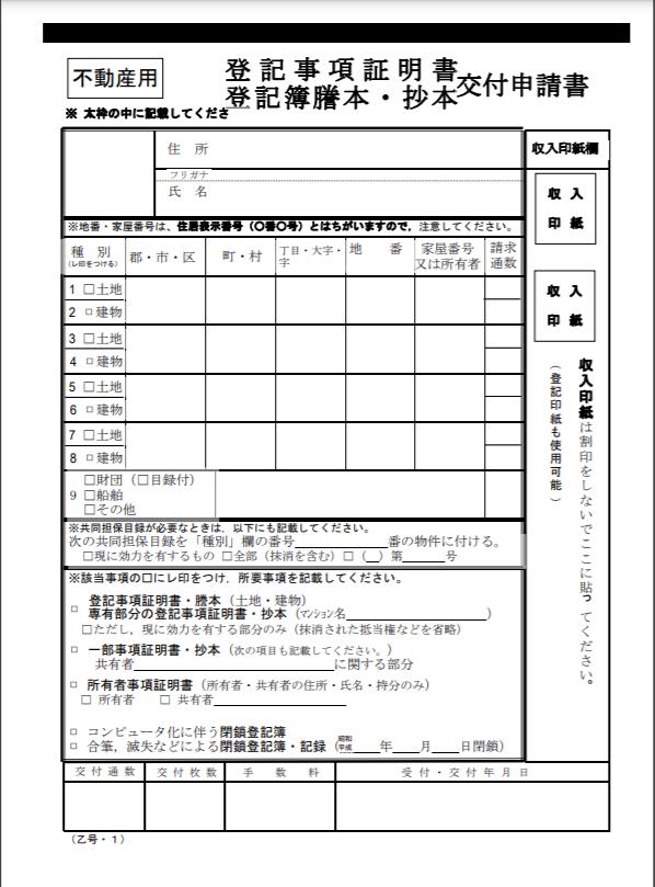 謄本申請書