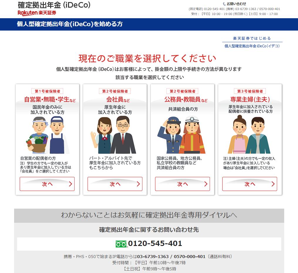 イデコ節税-楽天証券