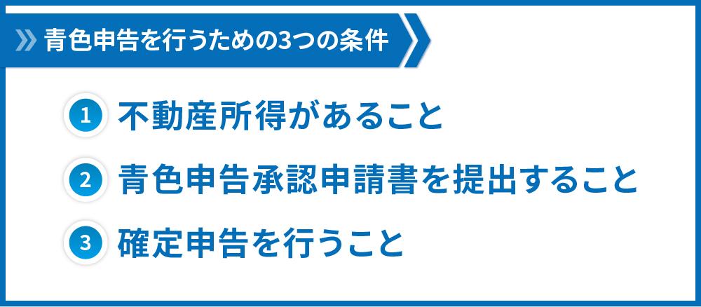 青色申告の条件