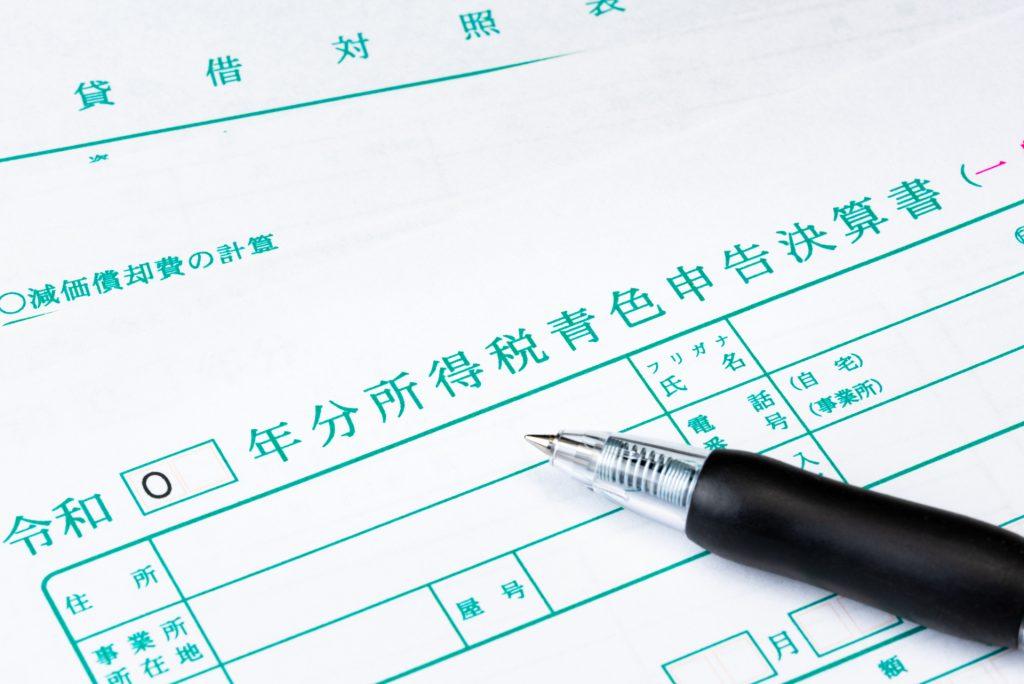 不動産所得のある方が青色申告で節税メリットを得る条件・方法・Q&A