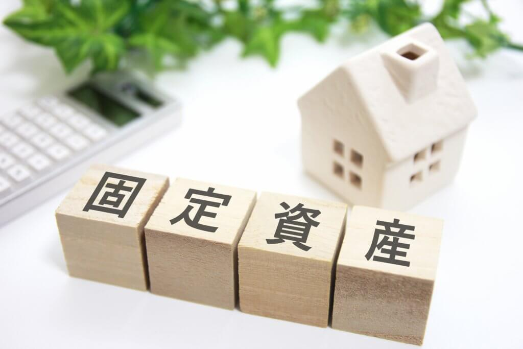 なぜ空き家を更地にすると固定資産税と都市計画税が高くなるのか?
