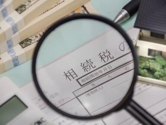 相続税対策 不動産