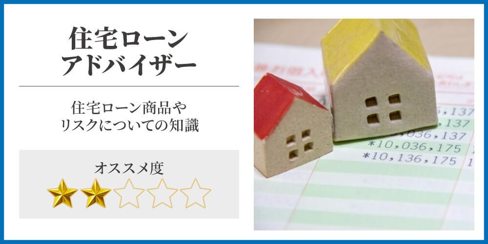 住宅ローンアドバイザー