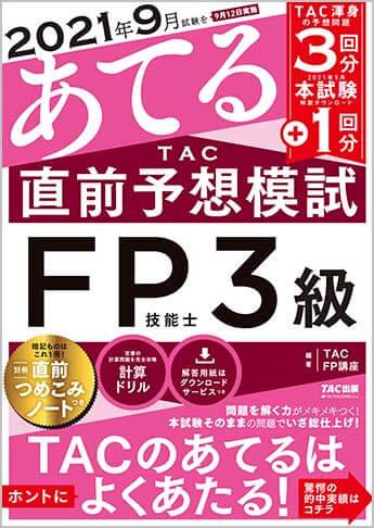 FP3級模試