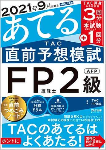 FP2級模試
