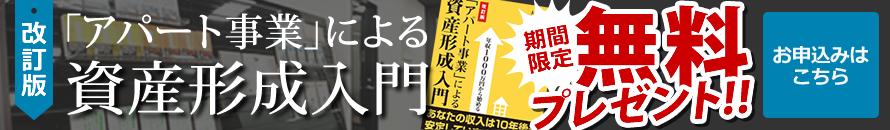 書籍『「アパート事業」による資産形成入門』無料プレゼントはこちら